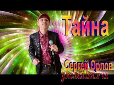 ТАЙНА  -  Сергей Орлов