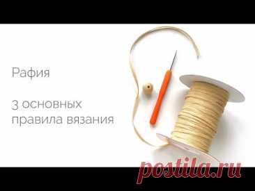 3 правила вязания из рафии