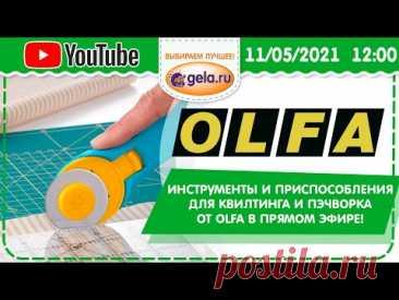 Инструменты и приспособления для квилтинга и пэчворка от OLFA в прямом эфире!