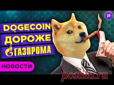 Рекорды индекса Мосбиржи. Dogecoin обогнал Газпром. Прогнозы по Amazon / Новости