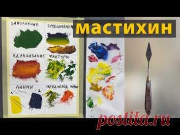 6 основных приемов работы мастихином.