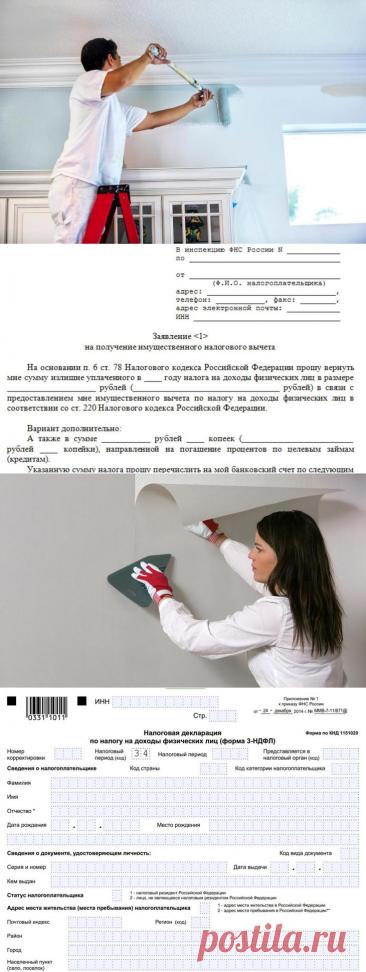 Налоговый вычет на ремонт квартиры: расчет и порядок оформления, документы, советы специалистов