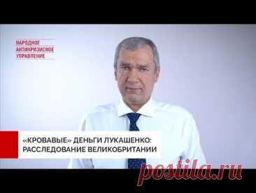 «Кровавые» деньги для Лукашенко: Великобритания расследует финансирование режима в Беларуси