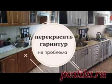 DIY переделка КУХНИ / Как Покрасить ФАСАДЫ/быстро-просто-бюджетно