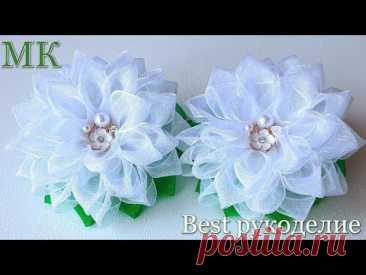 Цветы из органзы / мастер-класс /цветы из лент