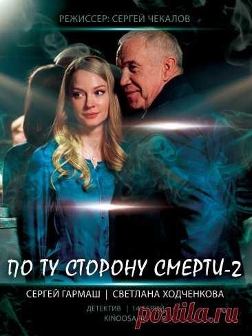 По ту сторону смерти 2 (14 серий) детектив