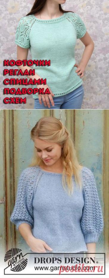 Кофточки реглан спицами, 22 модели со схемами и мастер-классами, Вязание для женщин