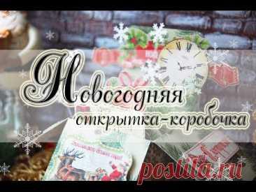 Новогодняя открытка-коробочка - YouTube