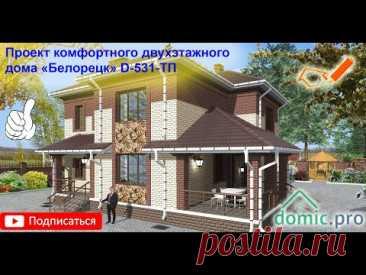 Проект комфортного двухэтажного дома «Белорецк» D-531-ТП