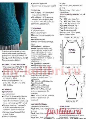 Описание вязания изумрудного свитера спицами