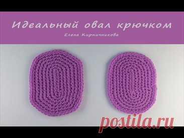 Как связать плотный ОВАЛ крючком? Подробный МК для начинающих вязать. Crochet Oval Rug for beginners