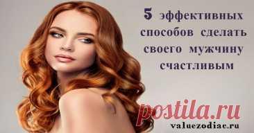 5 эффективных способов сделать своего мужчину счастливым Читайте также: Что сильная девушка хочет, чтобы ее парень понял?