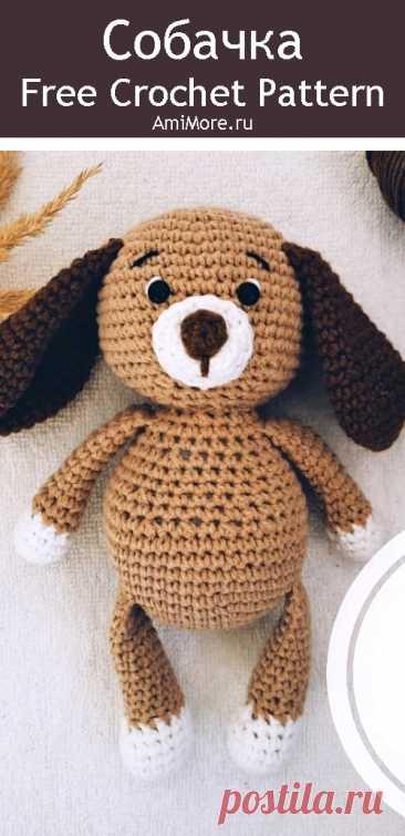PDF Собачка крючком. FREE crochet pattern; Аmigurumi animal patterns. Амигуруми схемы и описания на русском. Вязаные игрушки и поделки своими руками #amimore - Собака, пёс, собачка, щенок, пёсик.