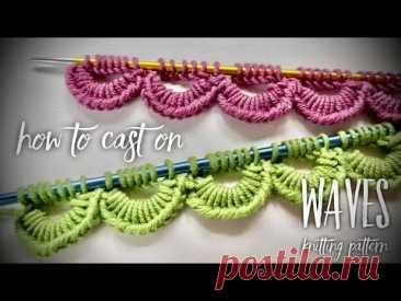 ЭТО ХИТ! НАБОР ПЕТЕЛЬ «ВОЛШЕБНАЯ ВОЛНА» 🔮 How to cast on WAVES knitting pattern