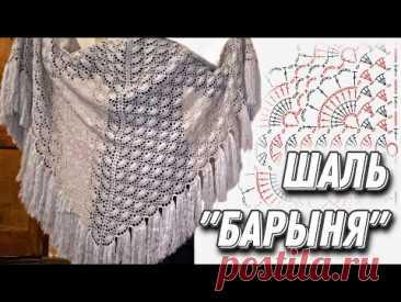 Не просто шаль - «Барыня»😉 crochet shawl