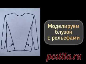 Моделируем блузон с рельефами