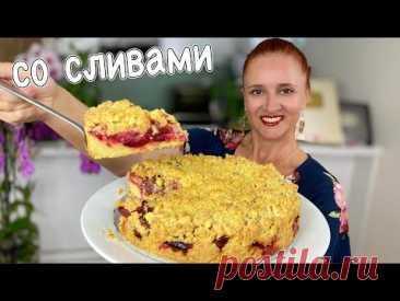 Насыпной ПИРОГ со СЛИВАМИ Тает во рту Вкусный пирог со сливами Люда Изи Кук Пирог выпечка
