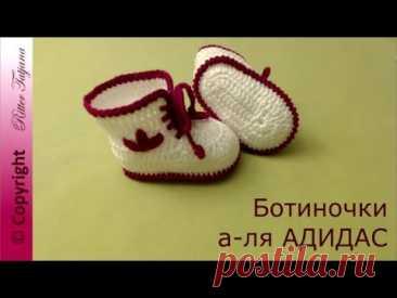 #28. Ботиночки а-ля АДИДАС