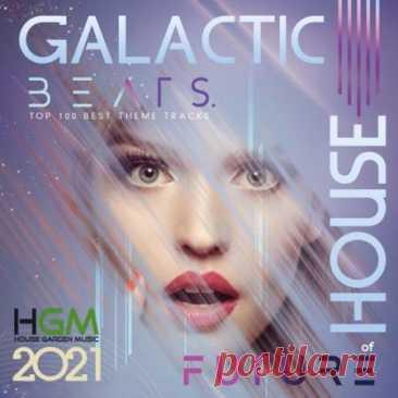 """Galactic Beats: Future House Mixtape (2021) """"Galactic Beats"""" покажет Вам что такое качественная, стильная, продуманная и действительно цепляющая музыка. Это пластинка для широкой аудитории, которая определенно получит положительный отклик у своего слушателя. Отличный лонгплей для любителей Future House, рекомендуем послушать, хотя"""