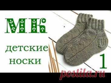 Мастер-класс Детские носки с косами возраст 3-4 года / Вязание спицами/ Часть 1