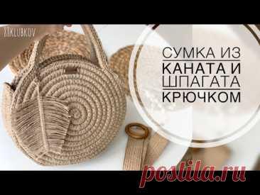 ПРОЩЕ ЧЕМ КАЖЕТСЯ❗️😍 Круглая сумка-корзина  СВОИМИ РУКАМИ) ЭКО СУМКА