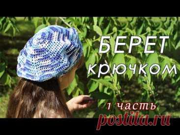 ЛЕТНИЙ БЕРЕТ крючком. ОЧЕНЬ ПРОСТО!!! (1 часть) - YouTube