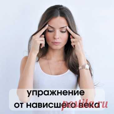 Фейсфитнес 🔴 Анастасия Бурдюг в Instagram: «🔥Нависшее веко— проблема многих женщин, нодавайте без паники. ⠀ Обвисшую кожу можно вернуть наместо, делая одно измоих упражнений…»