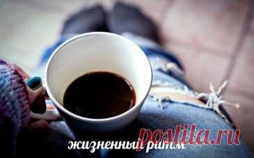 Утро добрым быть не может если в чашке кофе нет. Наливаем в чашку кофе и заходим в интернет.  ©