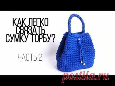 Как связать сумку торбу из трикотажной пряжи или шнура? Часть 2