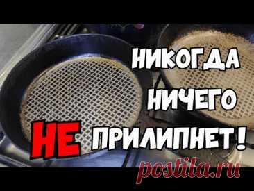 К СКОВОРОДЕ ничего НЕ прилипнет! Простой способ из советского журнала,чтоб к сковороде ничего НЕ