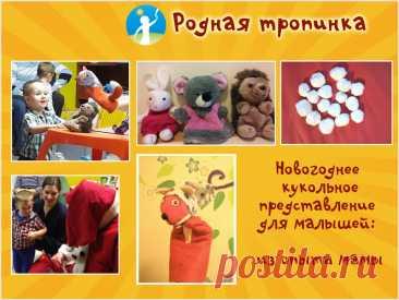 Новогоднее кукольное представление для малышей Новогоднее кукольное представление для малышей: зимняя сказка. Из опыта мамы