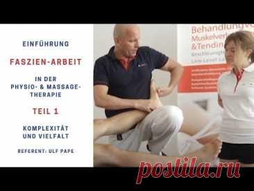 Einführung: Faszienarbeit in der Physio- und Massagetherapie – Teil 1: Komplexität und Vielfalt - YouTube