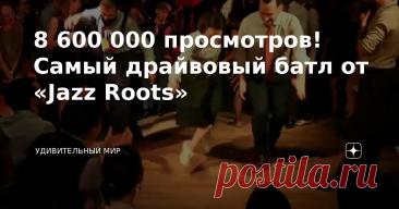 """8 600 000 просмотров! Самый драйвовый батл от «Jazz Roots» Джаз уже много лет сохраняет за собой статус одного из самых распространенных и популярных музыкальных направлений. Именно от него произошли многие другие стили, взяв за основу самые узнаваемые, интересные и красивые мотивы. И наши времена тоже не стали исключением! В 2009 году была основана танцевальная компания """"Jazz Roots"""", в которой каждый танцор и любитель искусства сможет проявить себя. Основатели организации..."""