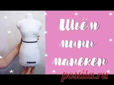 DIY | Шьем мини- манекен | Tutorial Mini Mannequin  | Манекен своими руками