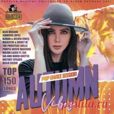 Autumn Vibes: Pop Dance Session (2021) Весьма символическое название альбома «Autumn Vibes» приурочено к очередной смене времени года. Лето, к большому сожалению, уже прошло, но оставило много положительных и приятных воспоминаний о тёплых днях. Но если вы хотите и дальше испытывать положительные чувства, достаточно будет прослушать