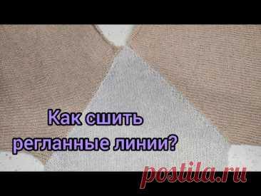 Сшиваем регланные линии // Вертикальный трикотажный шов