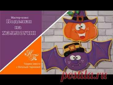 Простые поделки на Хэллоуин  своими руками. мастер-класс / Halloween crafts