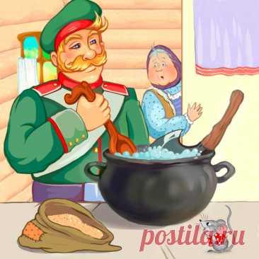 Сказка «Каша из топора» повествует о солдате, который направлялся домой со службы. Дорога была длинной и молодцу захотелось есть. К сожалению, еды у солдата вовсе не было. Увидев деревню, солдат постучался в первую избушку и попросить еды у старухи.
