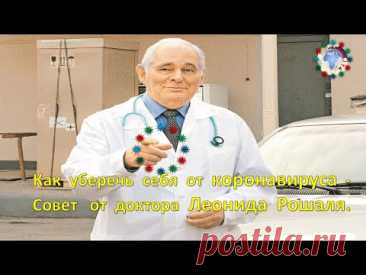 Коронавирус  - Как  уберечь  себя -   Совет   от  доктора  Леонида  Рошаля.