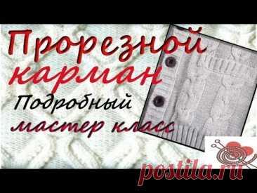 Вязание спицами  Прорезной карман Кардиган Процесс