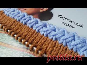 Красиво оформляем край изделия на спицах 🍓 knitting pattern. - YouTube