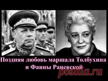 Поздняя любовь маршала Толбухина и Фаины Раневской