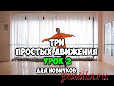 Как научиться танцевать дома, если ты БРЕВНО!!! 3 ПРОСТЫХ ДВИЖЕНИЯ - УРОК 2 - Подробный видеоурок!