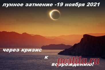 Запись на стене ЛУННОЕ ЗАТМЕНИЕ в Тельце - 19 ноября 2021 года. ЧЕРЕЗ КРИЗИС К ВОЗРОЖДЕНИЮ.  Лунное затмение наступает 19 ноября 2021 года в 09:02 UTC (по Гринвичу) или 12:02 по московскому времени, когда Солнце на 27 градусах Скорпиона образует оппозицию с Луной на 27 градусах Тельца.  Это небесное явление можно будет наблюдать в Северной и Южной Америке, Австралии, в Западной Европе и на востоке Азии.  Обратите внимание на то, что в январе 202...