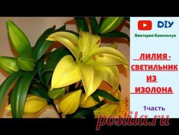 ЛИЛИЯ - СВЕТИЛЬНИК  ИЗ ИЗОЛОНА / 1 часть /Handmade/Craft