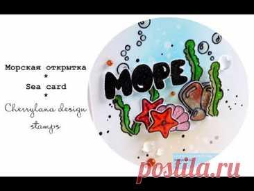 DIY Cardmaking tutorial / Мастер-класс по созданию открытки. - YouTube