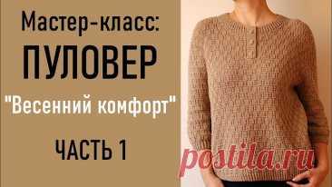 МК: ПУЛОВЕР «Весенний комфорт»/ЧАСТЬ 1 Давайте свяжем на весну симпатичный базовый пуловер! В нем комфортно, мягко и не жарко.Пряжа: Alize Cotton Gold, 55% хлопок, 45% акрил, 330 м/100 г.Спицы №3Р...