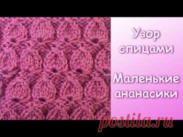 Маленькие Ананасики - Лучшие узоры вязания спицами - How to knit Pineapple stitch