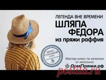 Шляпа Федора с дном капелькой. Вяжем крючком из раффии Мадагаскар.