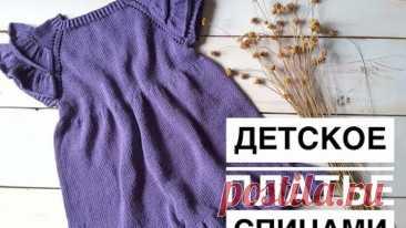 Детское платье спицами. Платье регланом сверху. Knitting dress. Платье мастер класс.